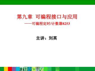 第九章  可编程接口与应用 —— 可编程定时 / 计数器 8253