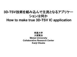 3D-TSV 技術を組み込んで主流となるアプリケーションは何か How to make true 3D-TSV IC application