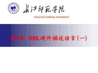 第 3 章  VHDL 硬件描述语言 ( 一 )