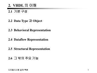 2.  VHDL  의 이해
