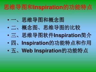 思维导图和 Inspiration 的功能特点