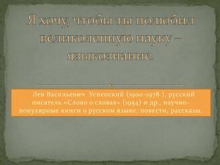 Какие языки из перечисленных родственны русскому языку?