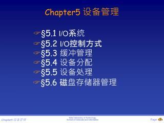 Chapter5 设备管理
