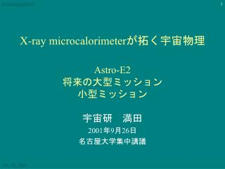 X-ray microcalorimeter が拓く宇宙物理 Astro-E2 将来の大型ミッション 小型ミッション