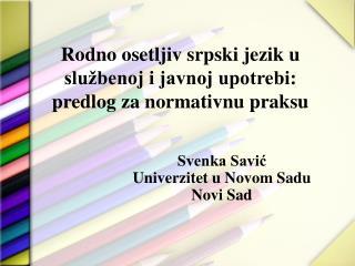 Rodno osetljiv srpski jezik u službenoj i javnoj upotrebi:  predlog za normativnu praksu