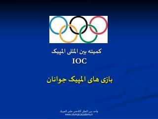 بازی های المپیک جوانان