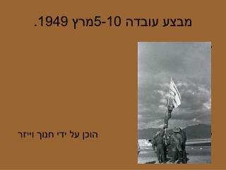 מבצע עובדה 5-10מרץ 1949.