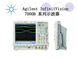 Agilent InfiniiVision  7000B  系列示波器