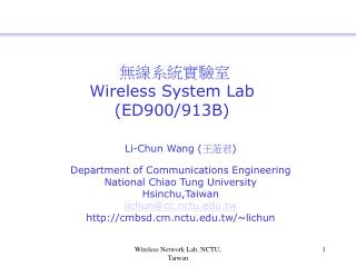 無線系統實驗室 Wireless System Lab  (ED900/913B)