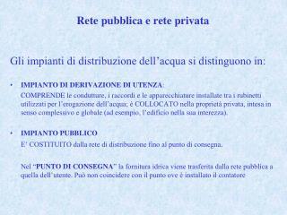 Rete pubblica e rete privata