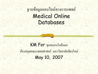 ฐานข้อมูลออนไลน์ทางการแพทย์ Medical Online Databases