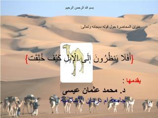 بسم الله الرحمن الرحيم عنوان المحاضرة حول قوله سبحانه وتعالى: