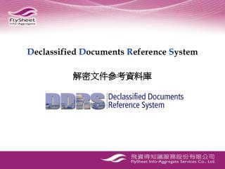 D eclassified  D ocuments  R eference  S ystem  解密文件參考資料庫