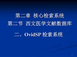 第二章  核心检索系统 第二节  西文医学文献数据库