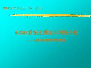 WCDMA 系统无线接入网络介绍 —— RAN 总体和物理层