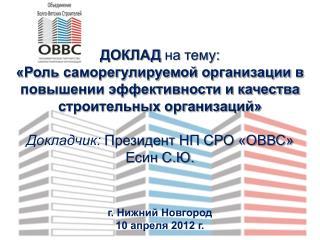 г. Нижний Новгород 10 апреля 2012 г.
