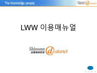 LWW  이용매뉴얼