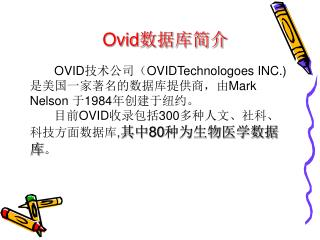 Ovid 数据库简介