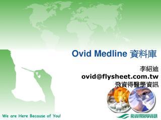 Ovid Medline  資料庫