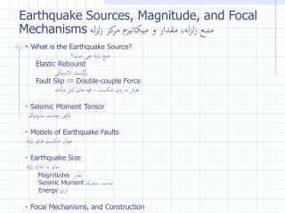 ・  What is the Earthquake Source? منبع زلزله چی است؟
