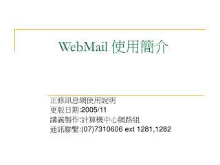 WebMail  使用簡介