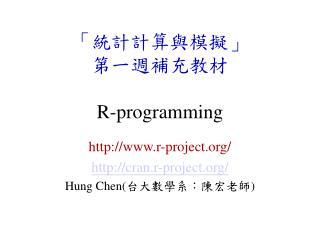 「統計計算與模擬」 第一週補充教材 R-programming