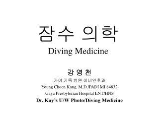 잠수 의학 Diving Medicine