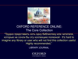 OXFORD REFERENCE ONLINE: The Core Collection