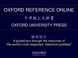 OXFORD REFERENCE ONLINE 牛津線上大辭書 OXFORD UNIVERSITY PRESS 檢索指引