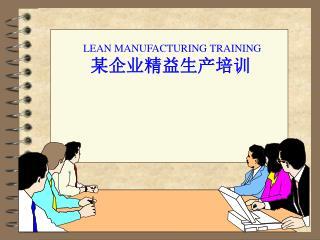 LEAN MANUFACTURING TRAINING 某企业精益生产培训