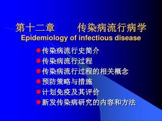 第十二章        传染病流行病学 Epidemiology of infectious disease