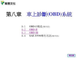 第八章  車上診斷 (OBD) 系統