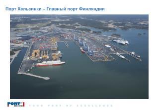 Порт Хельсинки  –  г лавный порт Финляндии