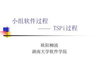 小组软件过程 ——  TSPi 过程