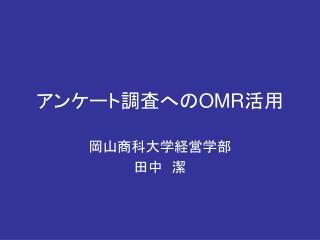 アンケート調査への OMR 活用