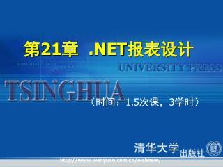 第 21 章   .NET 报表设计