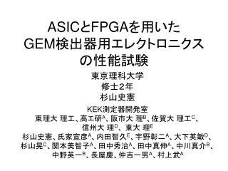 ASIC と FPGA を用いた GEM 検出器用エレクトロニクスの性能試験