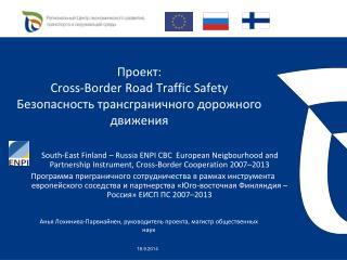 Проект :  Cross-Border Road Traffic Safety Безопасность трансграничного дорожного движения