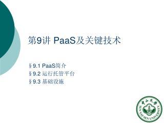 第 9 讲  PaaS 及关键技术