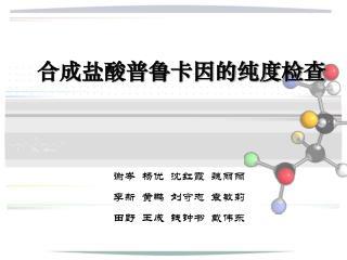 合成盐酸普鲁卡因的纯度检查