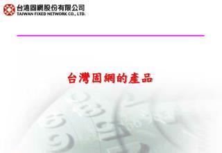 台灣固網的產品