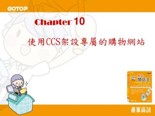 使用 CCS 架設專屬的購物網站