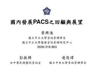 國內發展 PACS 之回顧與展望