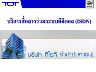 บริการสื่อสารร่วมระบบดิจิตอล  (ISDN)