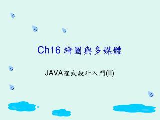 Ch16  繪圖與多媒體