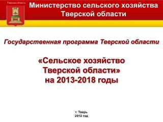Министерство сельского хозяйства Тверской области