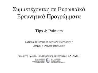 Συμμετέχοντας σε Ευρωπαϊκά Ερευνητικά Προγράμματα