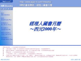 HR 好書俱樂部- 經理人藏書月曆