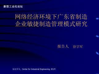 网络经济环境下广东省制造 企业敏捷制造管理模式研究 报告人 徐学军