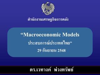 """Macroeconomic Models ประสบการณ์ประเทศไทย ""    29  กันยายน 2548"
